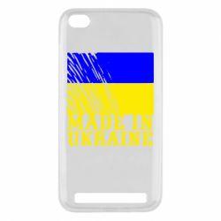 Чохол для Xiaomi Redmi 5a Виготовлено в Україні