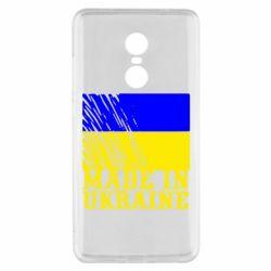Чохол для Xiaomi Redmi Note 4x Виготовлено в Україні