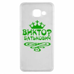 Чехол для Samsung A3 2016 Виктор Батькович - FatLine