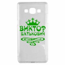 Чехол для Samsung A5 2015 Виктор Батькович - FatLine