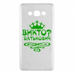 Чехол для Samsung A7 2015 Виктор Батькович - FatLine