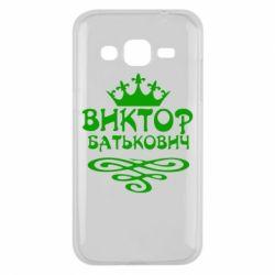 Чехол для Samsung J2 2015 Виктор Батькович - FatLine