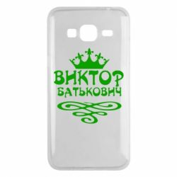Чехол для Samsung J3 2016 Виктор Батькович - FatLine