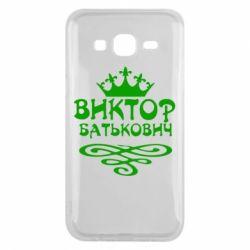 Чехол для Samsung J5 2015 Виктор Батькович - FatLine