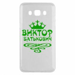Чехол для Samsung J5 2016 Виктор Батькович - FatLine