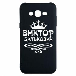 Чехол для Samsung J7 2015 Виктор Батькович - FatLine
