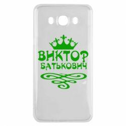 Чехол для Samsung J7 2016 Виктор Батькович - FatLine