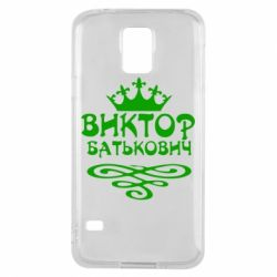 Чехол для Samsung S5 Виктор Батькович - FatLine