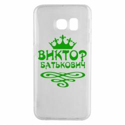 Чехол для Samsung S6 EDGE Виктор Батькович - FatLine