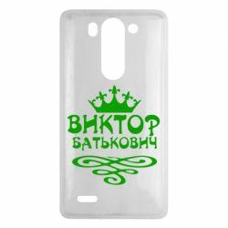 Чехол для LG G3 mini/G3s Виктор Батькович - FatLine