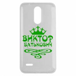 Чехол для LG K7 2017 Виктор Батькович - FatLine