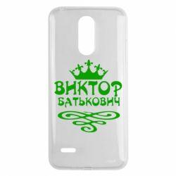 Чехол для LG K8 2017 Виктор Батькович - FatLine