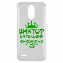 Чехол для LG K10 2017 Виктор Батькович - FatLine