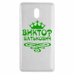 Чехол для Nokia 3 Виктор Батькович - FatLine