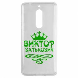 Чехол для Nokia 5 Виктор Батькович - FatLine