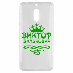 Чехол для Nokia 6 Виктор Батькович - FatLine
