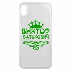 Чехол для iPhone Xs Max Виктор Батькович - FatLine