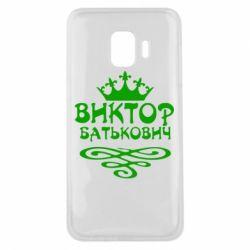 Чехол для Samsung J2 Core Виктор Батькович - FatLine