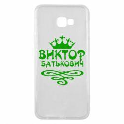 Чехол для Samsung J4 Plus 2018 Виктор Батькович - FatLine