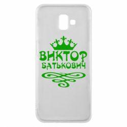 Чехол для Samsung J6 Plus 2018 Виктор Батькович - FatLine