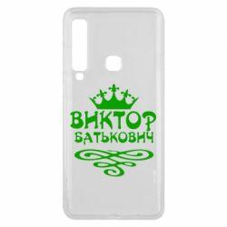 Чехол для Samsung A9 2018 Виктор Батькович - FatLine