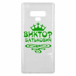 Чехол для Samsung Note 9 Виктор Батькович - FatLine