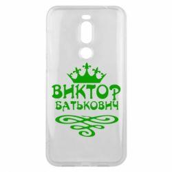 Чехол для Meizu X8 Виктор Батькович - FatLine