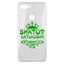 Чехол для Xiaomi Mi8 Lite Виктор Батькович - FatLine