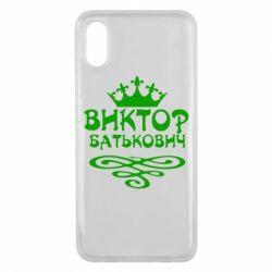 Чехол для Xiaomi Mi8 Pro Виктор Батькович - FatLine