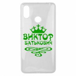 Чехол для Xiaomi Mi Max 3 Виктор Батькович - FatLine