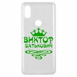 Чехол для Xiaomi Mi Mix 3 Виктор Батькович - FatLine
