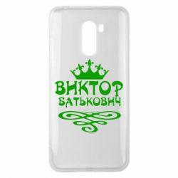 Чехол для Xiaomi Pocophone F1 Виктор Батькович - FatLine