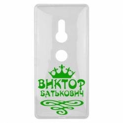 Чехол для Sony Xperia XZ2 Виктор Батькович - FatLine