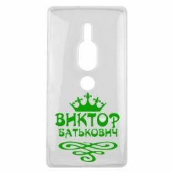Чехол для Sony Xperia XZ2 Premium Виктор Батькович - FatLine