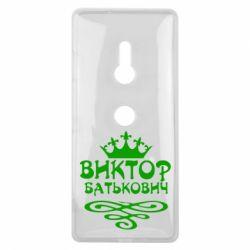Чехол для Sony Xperia XZ3 Виктор Батькович - FatLine