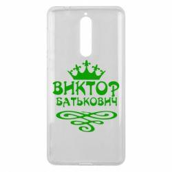 Чехол для Nokia 8 Виктор Батькович - FatLine