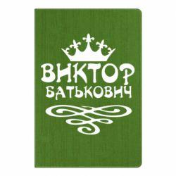 Блокнот А5 Виктор Батькович - FatLine