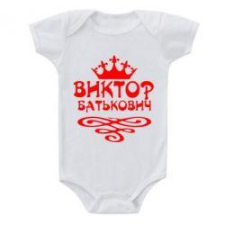 Детский бодик Виктор Батькович - FatLine