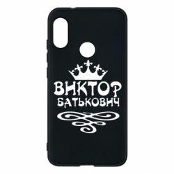 Чехол для Mi A2 Lite Виктор Батькович - FatLine