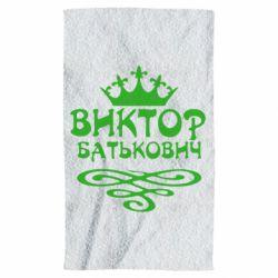 Полотенце Виктор Батькович - FatLine
