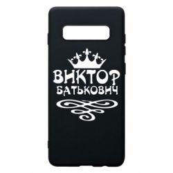 Чехол для Samsung S10+ Виктор Батькович