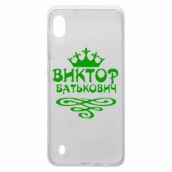 Чехол для Samsung A10 Виктор Батькович