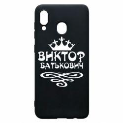 Чехол для Samsung A20 Виктор Батькович