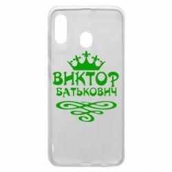 Чехол для Samsung A30 Виктор Батькович