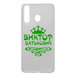 Чехол для Samsung A60 Виктор Батькович
