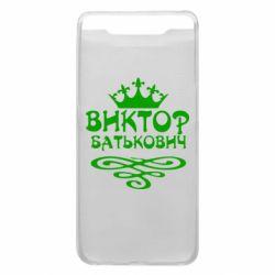 Чехол для Samsung A80 Виктор Батькович