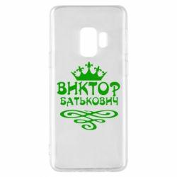 Чехол для Samsung S9 Виктор Батькович - FatLine