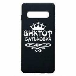 Чехол для Samsung S10 Виктор Батькович