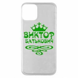 Чехол для iPhone 11 Виктор Батькович