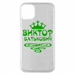 Чехол для iPhone 11 Pro Виктор Батькович